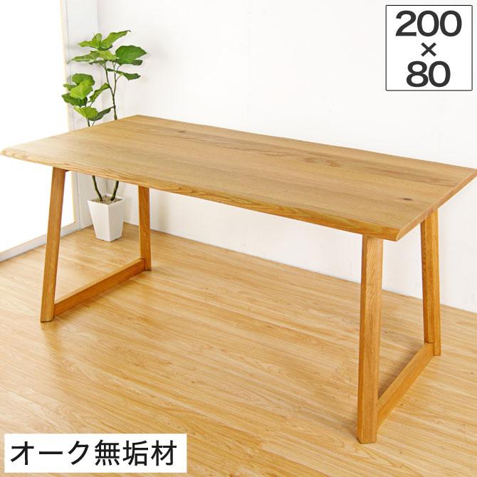ダイニングテーブル 幅200cm 奥行80cm オーク無垢材 木製 ダイニングテーブル 無垢 ナチュラル ダイニングテーブル 北欧 テーブル 単品 [送料無料]