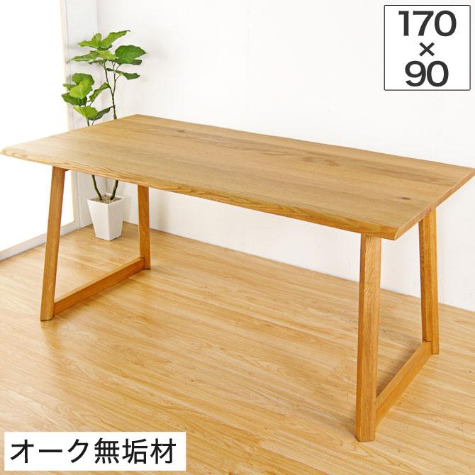 ダイニングテーブル 幅170cm 奥行90cm オーク無垢材 木製 ダイニングテーブル 無垢 ナチュラル ダイニングテーブル 北欧 テーブル 単品 [送料無料]