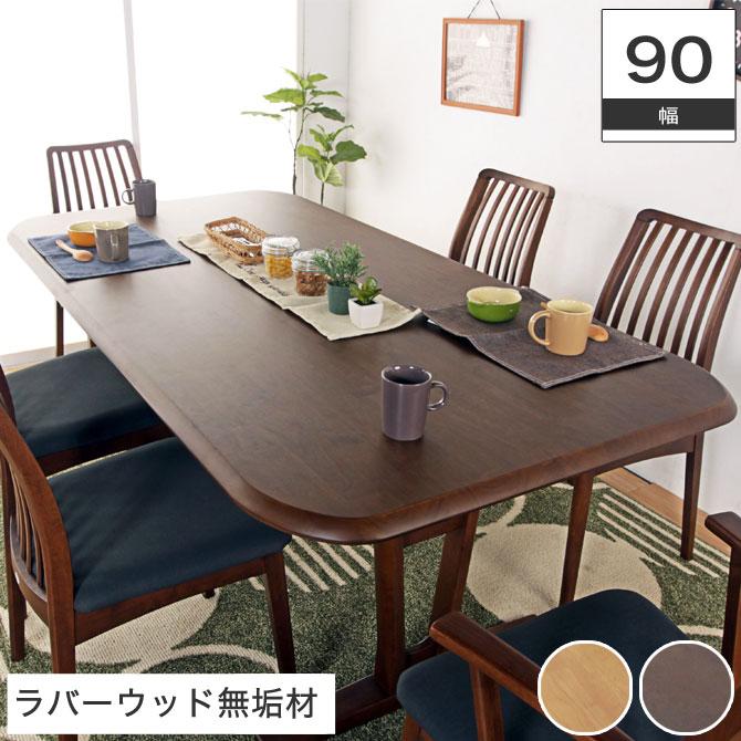 ダイニングテーブル 幅90cm 長方形 2本脚タイプ 4本脚タイプ 無垢材 ダイニング テーブル 北欧 ダイニングテーブル 無垢 ダイニングテーブル 90 木製テーブル 食卓テーブル 単品
