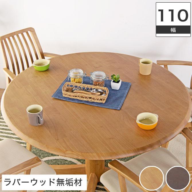 ダイニングテーブル 幅110cm 円形 無垢材 ダイニング テーブル 北欧 無垢 ダイニングテーブル 110 木製テーブル 食卓テーブル ダイニングテーブル 円形 ダイニングテーブル カフェ テーブル ラウンド 単品 おしゃれ