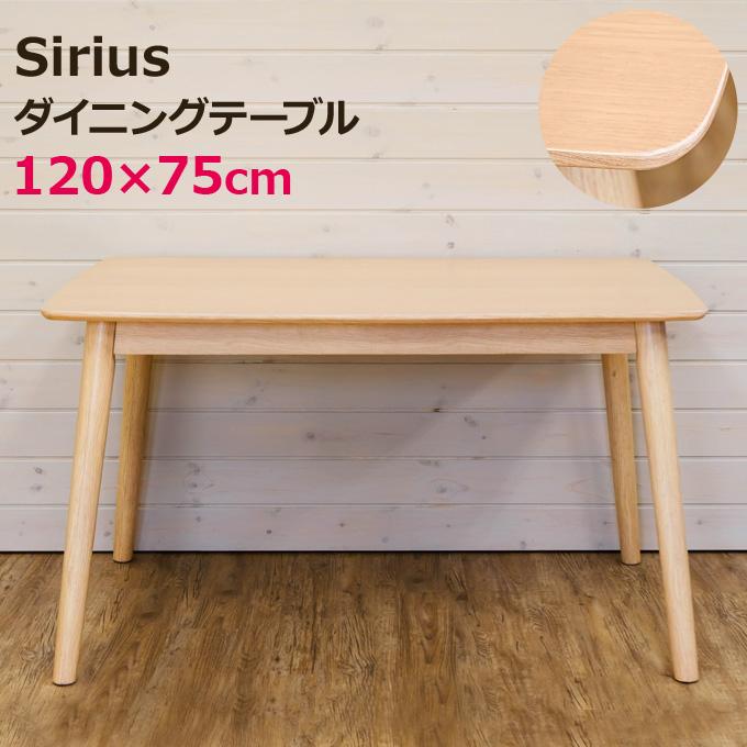 テーブル 天然木製 ダイニングテーブル 長方形 120×75cm 角丸 Sirius 木製 完成品 アジャスター付き 北欧風 おしゃれ シンプル AX-S120