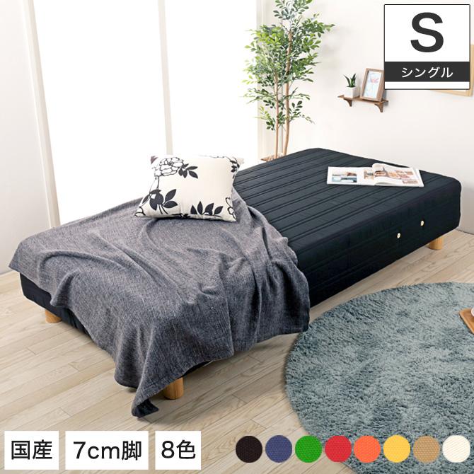 脚付きマットレス シングル ボンネルコイル 7cm脚 日本製 選べる8色 足つきマットレス 天然木脚 一体型 マットレスベッド 脚付マット シンプル 国産 シングルベッド
