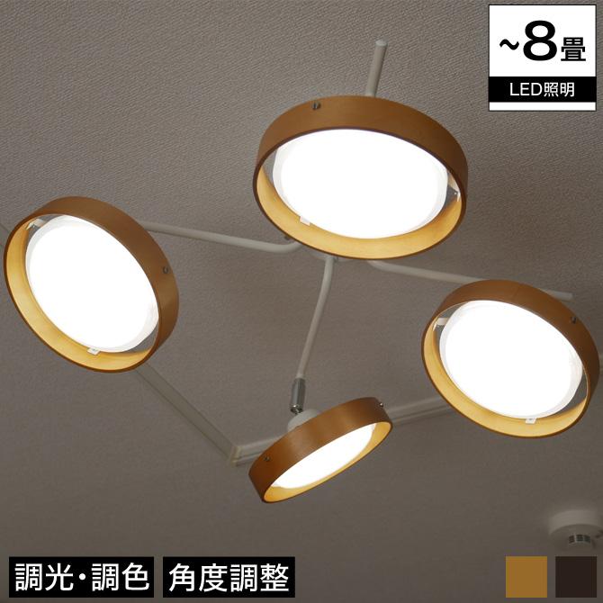 シーリングライト LEDシーリングスポット クロスタイプ 調光 調色 6畳 8畳 スチール スポットライト リモコン付 4灯 led照明 角度調節可能 簡単設置 ナチュラル/ブラウン | 天井照明 照明器具 ライト 照明 間接照明 ダイニング リビング 居間 北欧 カフェ風 インテリア