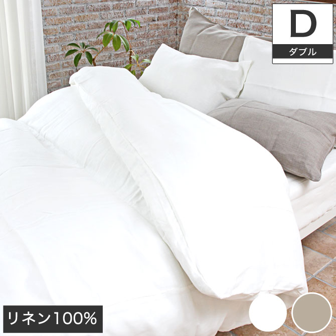 掛け布団カバー デュべカバー ダブル リネン100% 平織り ホワイト/ナチュラル 日本製 国産 | 掛け布団カバー 掛けふとんカバー 掛け布団 カバー ベッドカバー ベットカバー ダブルサイズ 麻100%