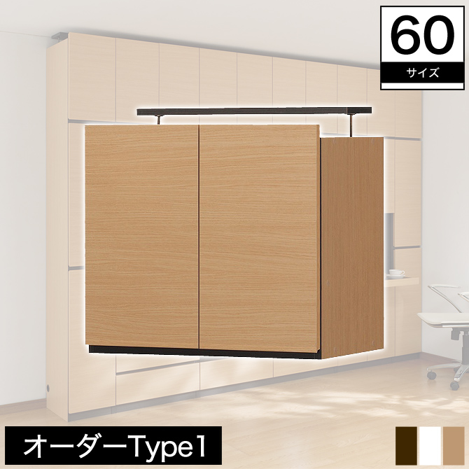 壁面収納 「ポルターレ」 幅60cm上置・高さ5cm単位オーダー高・40/45/50cm「POR-5560D U」(本体サイズ:幅60×奥行41.6×(40/45/50cm) リビング収納 壁面家具 つっぱり多目的ラック 壁面ラック 棚 壁収納 送料無料