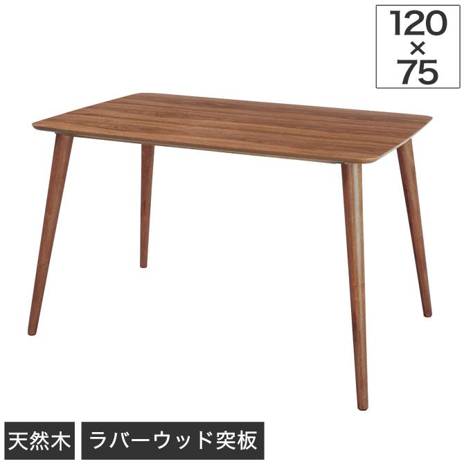 テーブル ダイニングテーブル 木製[送料無料]北欧デザインダイニングテーブル 幅120cm天然木ならではの温かいぬくもりを感じることのできるテーブル リビングテーブルとしても! 作業台 机 デスク 食卓テーブル カフェテーブル シンプル 木製 天然木 送料無料 新生活