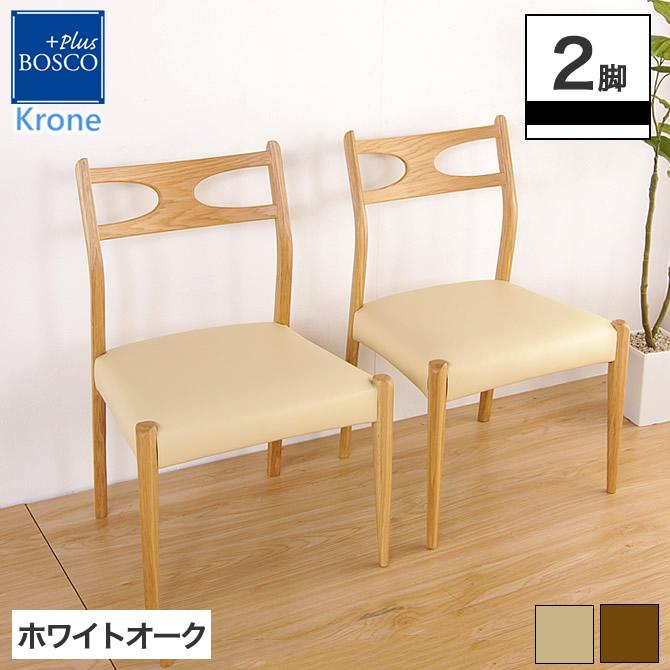 北欧調 木製ダイニングチェア2脚セット BOSCO +plus「Krone」クローネ ダイニングチェア 木製 いす クローネ(Krone:王冠)をイメージした北欧テイストデザインチェア 椅子 食事イス ホワイトオーク材 曲げ木の美しい曲線のチェア 同色2脚セット
