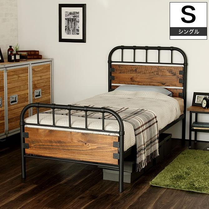 アイアンベッド シングル ヴィンテージスタイル スチールベッド ベッドフレームのみ マットレス別売 ベッド床面高2段階調整 ヴィンテージデザインベッド 木製ベッド 西海岸風 シングルベッド シングルベット レトロ ミッドセンチュリー マットレス