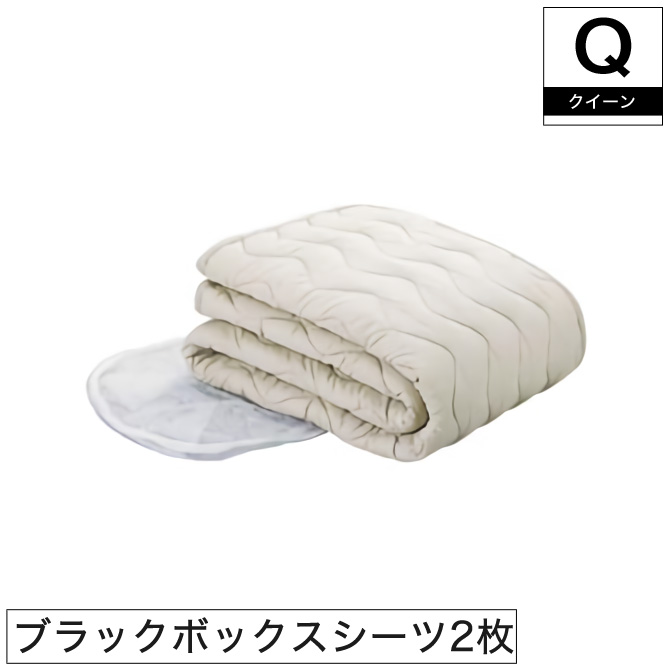 ASLEEP(アスリープ) ブラックウォッシャブルベースセット クイーン (レギュラーパッド+ブラックボックスシーツ2枚)日干し・水洗いOK 洗濯ネット付 速乾性 抗菌防臭
