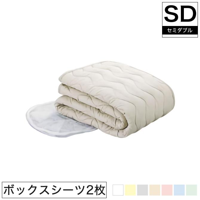 ASLEEP(アスリープ) 7カラーズウォッシャブルベースセット セミダブル (レギュラーパッド+ボックスシーツ2枚) 選べる7色 日干し・水洗いOK 洗濯ネット付 速乾性 抗菌防臭