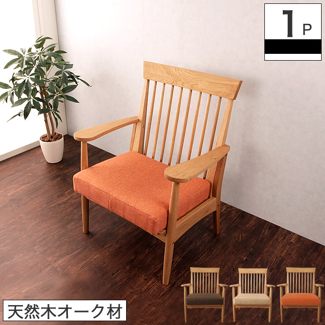 木製ソファ 1Pソファ 北欧テイスト ファブリック座面 オーク材 背もたれは繊細で軽やかなスポーク ソファ リビング 肘掛け付 アーム sofa 一人掛けソファー スポークチェア オーク材 チェア 椅子[日祝配送不可] ソファー 北欧 シンプル モダン