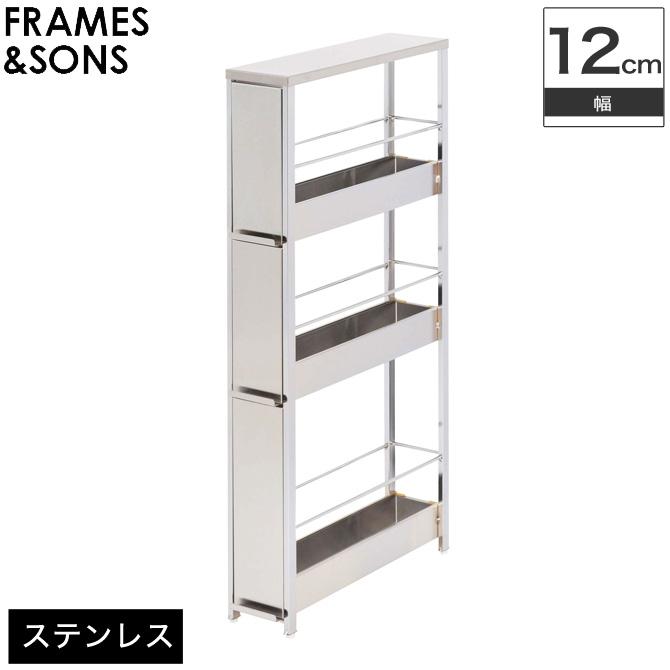 ステンレス隙間引出ラック 幅12cm ロータイプ DS95 frames&sons キッチンワゴン アジャスター付き キッチンすきま収納 隙間収納 すき間収納 隙間ラック