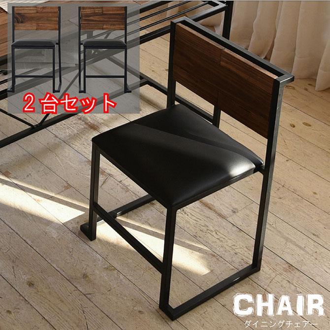 ダイニングチェア 「グラント」 2脚組 モザイク天然木 北欧 木製 食卓椅子 スタッキングチェア いす イス 取っ手付き ブラックスチール ダイニングチェアー シンプル アイアン おしゃれ アンティーク調 オイル塗装 レトロモダン スタイリッシュ デザインチェア ナチュラル