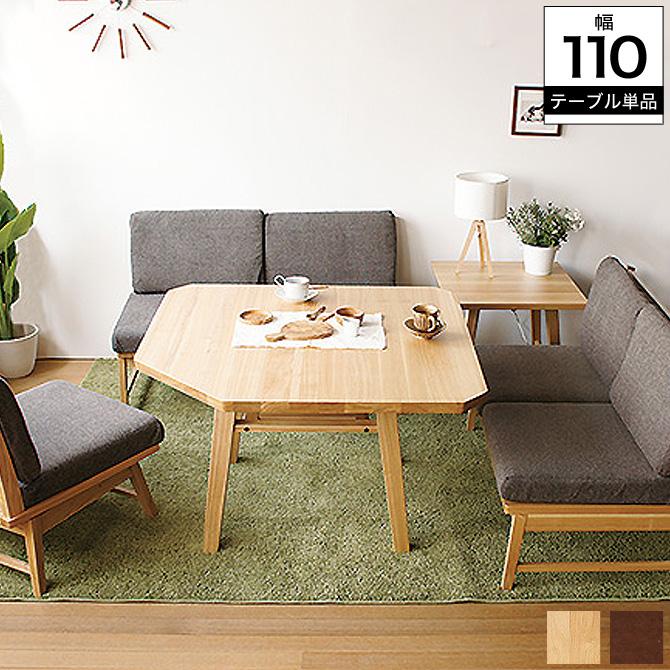 リビングテーブル 正方形 110cm 天然木 タモ材 ナチュラル ブラウン リビングダイニングテーブル ダイニングテーブル 低め 棚 ダイニングテーブル 北欧 リビングテーブル モダン おしゃれ デザイン [送料無料]