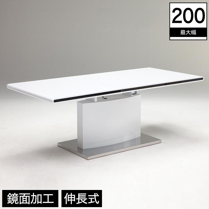 近未来的デザインの伸長式ダイニングテーブル 幅160cm~200cm おしゃれ モダンデザイン ダイニングインテリア キッチンテーブル ダイニング用テーブル キッチン用テーブル 食卓テーブル 食卓机 食卓用テーブル 鏡面加工仕上げ 鏡面仕上げ ツヤ加工