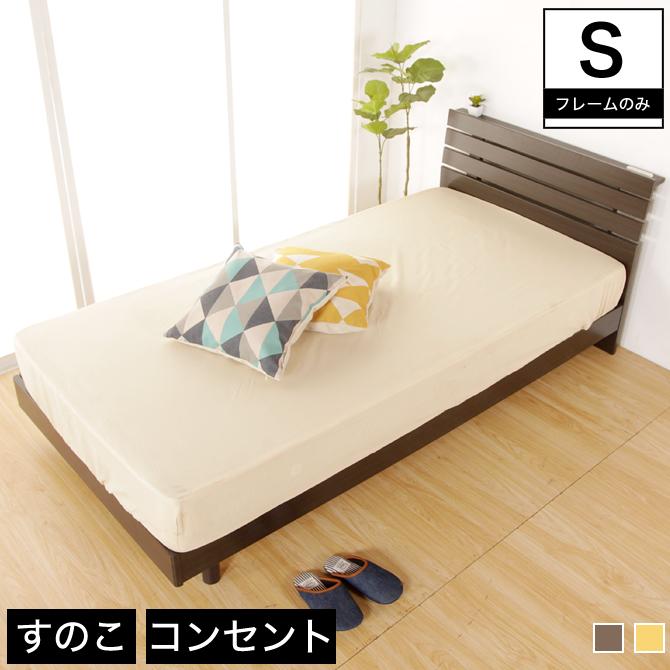 シングルベッド すのこベッド 木製ベッド ベッドフレームのみ シンプル シングルサイズ コンセント付き シンプルベッド 棚付きすのこベッド すのこベット シングルベット