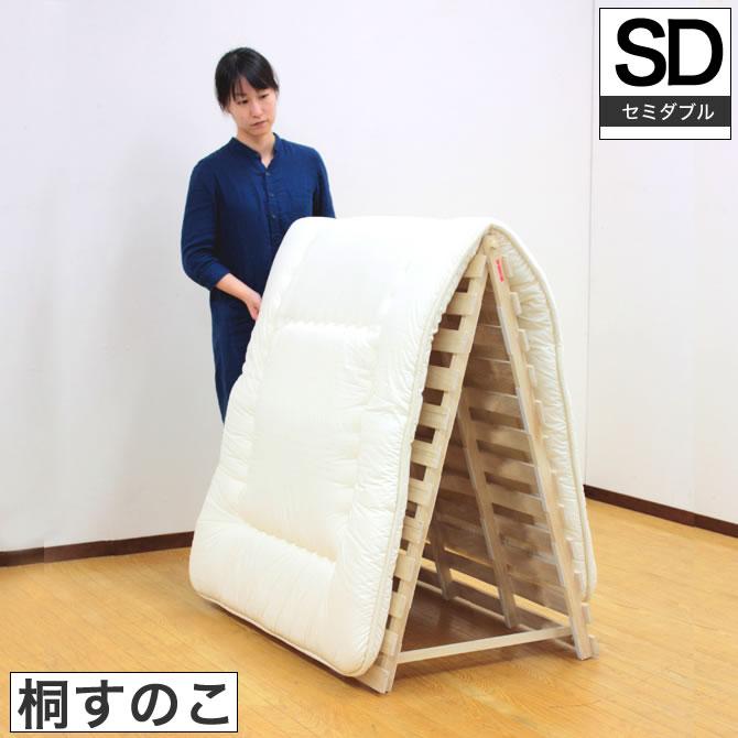 折りたたみすのこベッド(スタンド式で布団も干せる)【送料無料】セミダブル 布団湿気対策 桐すのこベッド 折り畳みベッド ベット 桐すのこベッド 折り畳み式 スノコベッド 布団湿気対策 ナチュラル 天然木 桐材 一人暮らし 応援[代引不可]