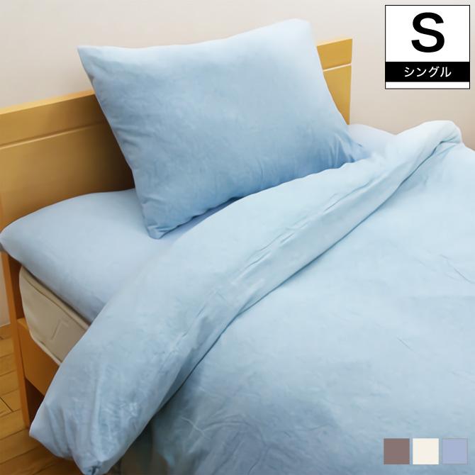 布団カバー 3点セット 無地 洗える オーガニックコットン シングル  寝具カバー 3点セット ナチュラル オーガニックコットン 丸洗いOK 掛け敷き枕カバー シングルサイズ