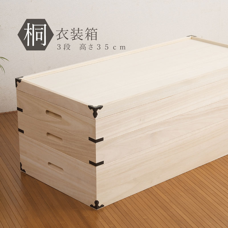 桐衣装箱 3段 高さ35cm 天然木桐材使用で衣類や着物を湿気から守る 和装の収納に最適 桐箪笥 桐衣類収納ボックス 桐箱