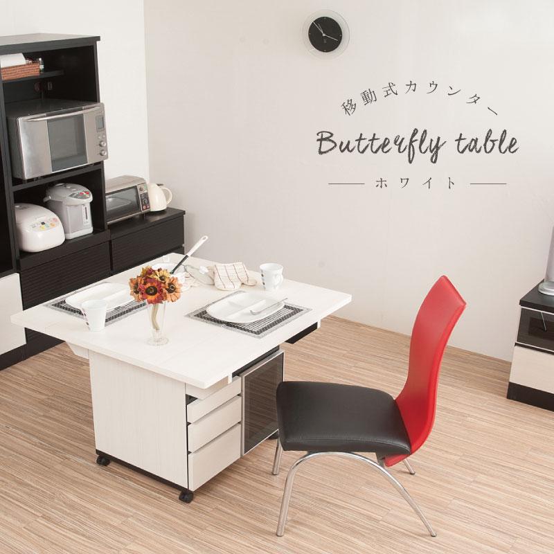 バタフライカウンターテーブル 幅89.5cm ホワイトウォッシュ色 NO-0066 ダイニングテーブル センターテーブル キャスター付 引出し収納