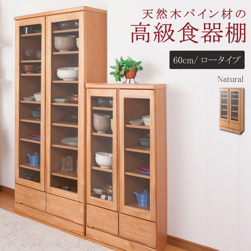 Bon Product Made In Kitchen Drawer Cupboard Tree Slim Cupboard 60cm In Width  Low Type Natural Color ...