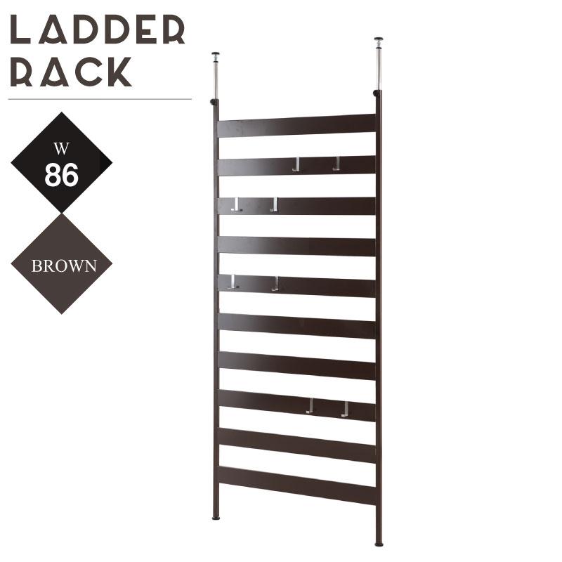 ラダーラック 突っ張り 幅86 突っ張りラダーラック 収納 壁面収納 突っ張りパーテーション 日本製 ラダー ブラウン