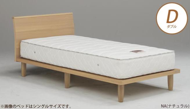 ベッドフレーム エステージ フラット ダブル NA(ナチュラル) BR(ブラウン) DB(ダークブラウン) 木製ベッド ダブルベッド シンプル ベッド フレームのみ 選べる3色 すのこタイプ 高さ調整可能 タモ無垢 モダン  Granz  グランツ