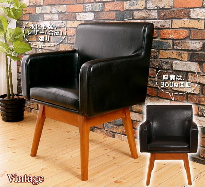 ダイニングチェア PVCレザー張り 1脚組 食卓椅子 回転チェア 肘付き ヴィンテージ調ダイニングチェアー 360度回転式 木製フレーム PVCレザーチェア パーソナルチェア 肘掛け付きチェア 食卓椅子 食事イス リビングチェア 北欧風 ミッドセンチュリー風