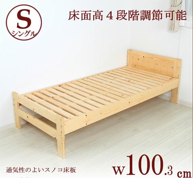 天然木すのこベッド シングル フレームのみ 北欧パイン材 耐荷重250kg頑丈すのこベッド 木製ベッド 高さ4段階調節 ベッド下にスペース お子様から大人まで 布団で使えるがっちり木製すのこベッド[日祝不可]