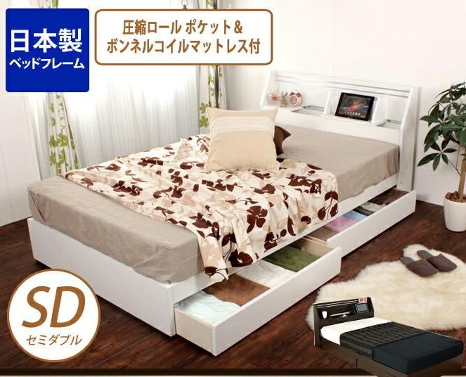 収納ベッド スプリングマットレス付き セミダブル タブレットラック 引出付ベッド 圧縮ロールボンネルコイルマットレス セミダブルベッド iPad などのタブレットが置ける 可動棚 木製 シングルベット シンプル 宮付き 収納ベット シングルベッド 収納ベッド