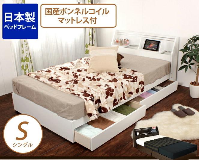 収納ベッド スプリングマットレス付き シングル タブレットラック 引出付ベッド 国産 ボンネルコイルマットレス シングルベッド iPad などのタブレットが置ける 可動棚 木製 シングルベット シンプル 宮付き 収納ベット シングルベッド 収納ベッド 送料無料 マットレス