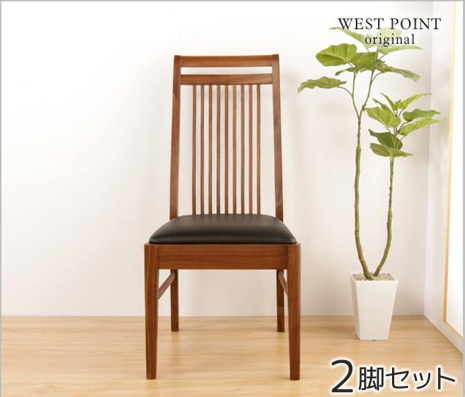 木製ダイニングチェア2脚セット ハイバックチェア ウォールナット天然木の素材感が楽しめる ゆったり背もたれ圧迫感の少ない格子デザイン 高級感のあるダイニングチェア ウォールナット無垢材 ウォルナット PVC座面 木製チェア二脚組 ファミリー 食事椅子 いす イス