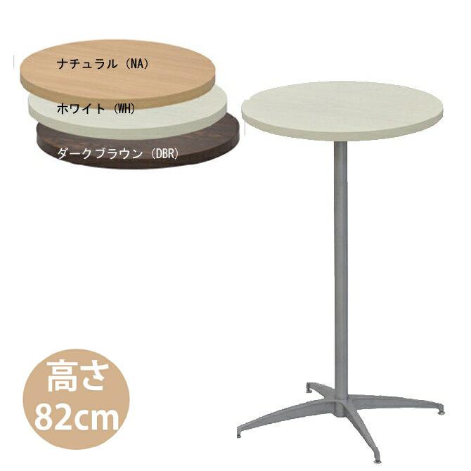 カフェテーブル ouchi de cafe 丸いカフェテーブル・サークル082 高さ約82cm 幅60cm テーブル 円形 ダイニングテーブル リビングテーブル センターテーブル バーテーブル カウンターテーブル ハイテーブル シンプル 北欧風 モダン レトロ 1人暮らし 引越し 新生活