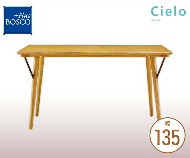 ダイニングテーブル ボスコプラス シエロ 幅135cm 木製 ホワイトオーク突板 長方形 4人掛け ナチュラル 天然木 オーク材テーブル 北欧 ナチュラルダイニング
