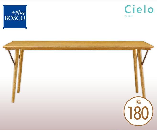 ダイニングテーブル ボスコプラス シエロ 幅180cm 木製 ホワイトオーク突板 長方形 4~6人掛けナチュラル 天然木 オーク材テーブル 北欧 ナチュラルダイニング