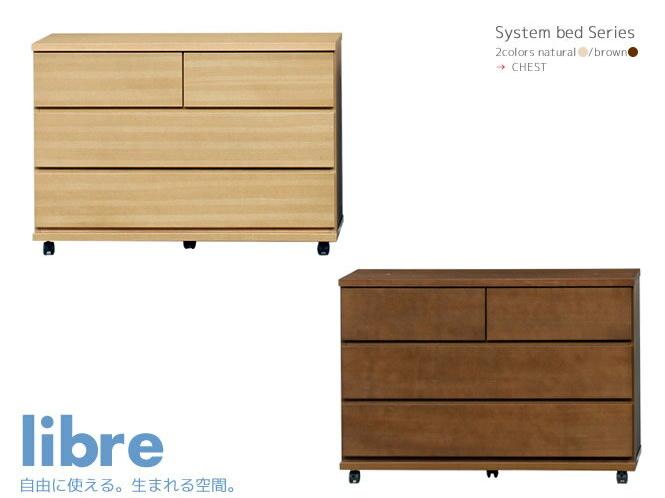 木製チェスト100 木製 システムベッドシリーズ スライドレール付 引出し収納 ナチュラル 北欧 角部R加工 オープン収納 システムベッドシリーズ 組み合わせて使えるチェスト 子供部屋 キャスター付 [送料無料]