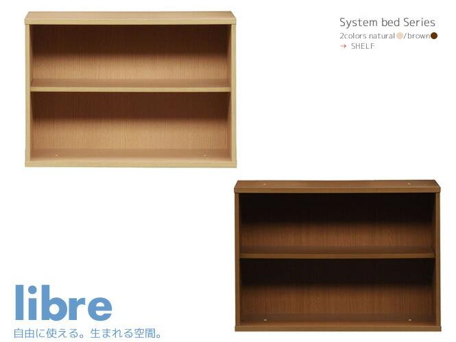 木製シェルフ100 木製 システムベッドシリーズ 棚 収納 ナチュラル 北欧 オープン収納 システムベッドシリーズ 組み合わせ自由 子供部屋 シェルフ ブックシェルフ 本棚 角部R加工 たな [送料無料]