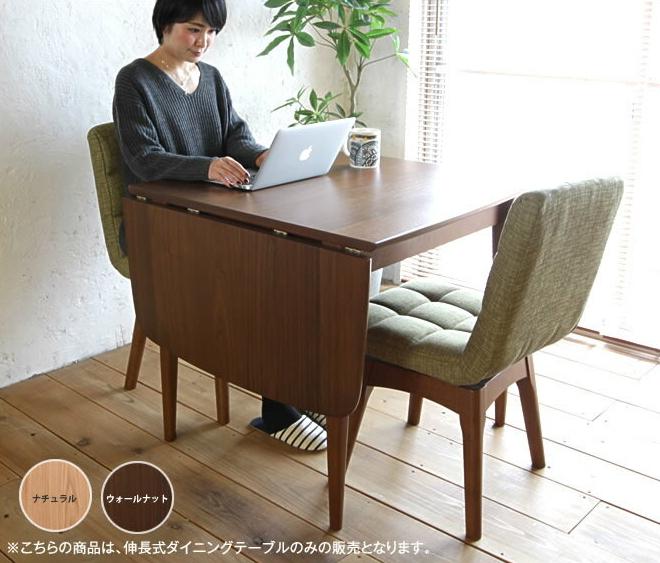 天然木バタフライダイニングテーブル 木製 折りたたみ 伸長式ダイニングテーブル 片バタ 食卓テーブル 幅83-120cm 伸長式テーブル エクステンションテーブル ダイニングテーブル 北欧 天板折りたたみ[byおすすめ]