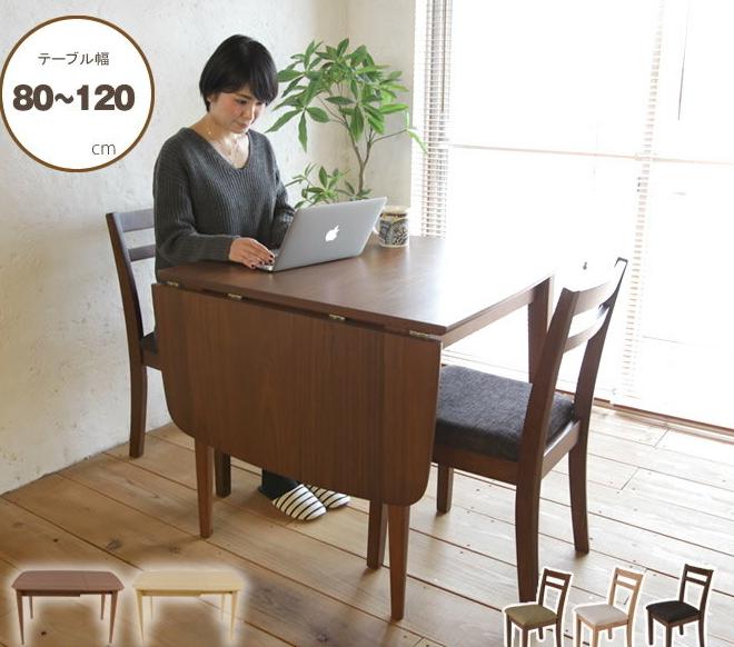 ダイニングテーブル 3点セット ダイニング3点セット 木製 片バタ 伸張式ダイニングテーブルとダイニングチェア2脚セット ダイニングセット テーブル幅80-120cm バタフライテーブル 食卓テーブル 背もたれ付きチェア ファブリック座面 食事 北欧風 ダイニングテーブルセット