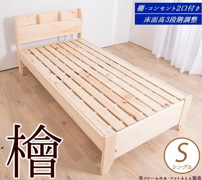 総ひのきベッド 木製ベッドフレーム すのこベッド シングル 檜ベッド シングル (国産桧・九州産)檜を贅沢に使用 木製すのこベッド 棚 コンセント2口付 ひのきすのこベッド ベッドフレームのみ マットレス ふとん別売 総ひのき 無垢 ナチュラル