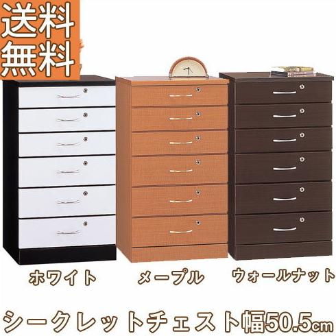 鍵付き リビングボード シークレットチェスト 幅50.5cm 引出し・扉がすべて鍵付き 収納ボード メープルとウォールナットとホワイトが映えるシークレットボード 日本製