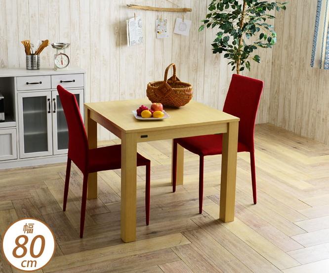 ダイニングテーブル 木製 幅80cm 角脚テーブル 正方形 食卓テーブル 北欧ナチュラル シンプル 二人用 2人用 北欧風 天然木ダイニングテーブル 食卓テーブル