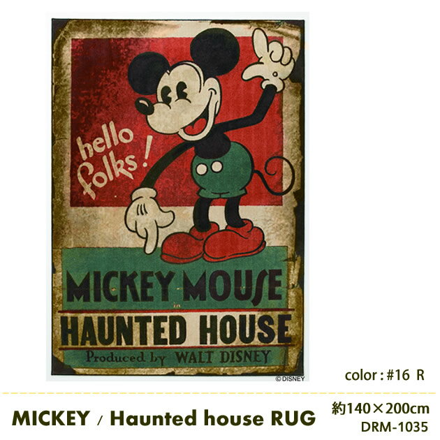 DISNEY ミッキー ホーンテッドハウス ラグマット 日本製 防ダニ 耐熱加工ディズニー マット Disney スミノエ ラグマット ディズニープレミアムコレクション ラグマット 約140cm×200cm Disney MICKEY Haunted house RUG DRM-1035[送料無料][代引不可] 送料無料 新生活