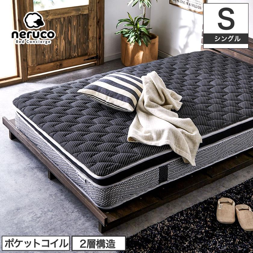 デュアルポケットコイルマットレス シングル 1枚に2層のポケットコイルマット S Dual matress ベッドマットレス 優れた体圧分散性 1枚で[ダブルクッションベッド]風 高級ホテルのような贅沢な寝心地を自宅に ポケットコイルマットレス[新商品] マットレス