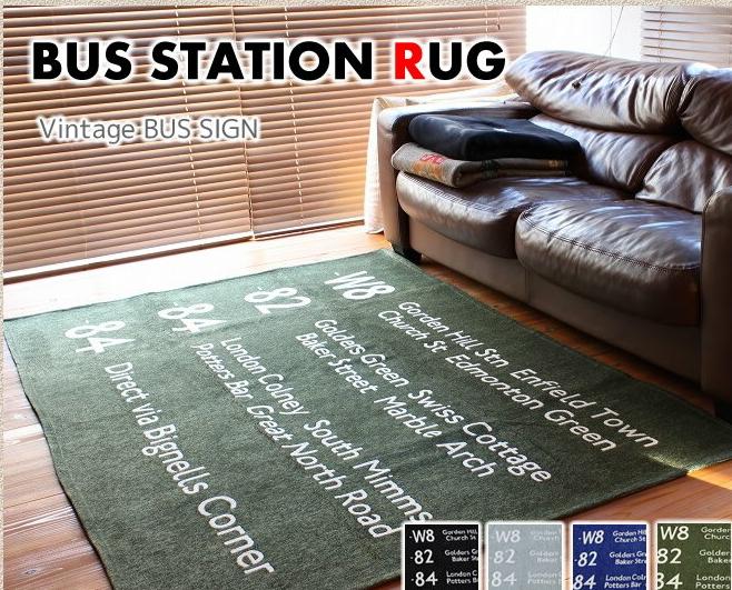 ラグ マット バスステーションラグ 140×200cm レトロビンテージ バスステーションラグマット カーペット手洗いOK 清潔 床暖房OK ホットカーペットOK 裏面滑り止め付 リビングマット フロアマット フロアマット ロンドン BUS STATION RUG[送料無料]