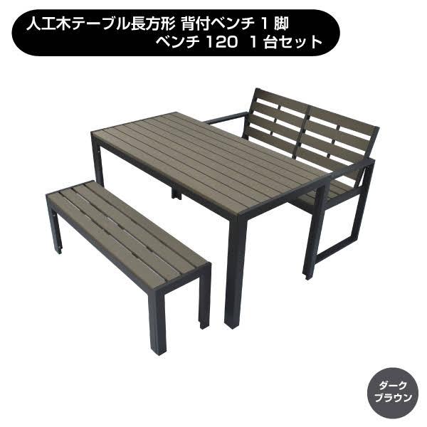 テーブル 人工木 長方形 背付きベンチ ダークブラウン テーブル+背付ベンチ+ベンチセット