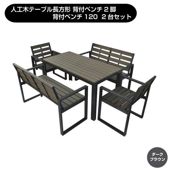 テーブル 人工木 長方形 ベンチ チェア ダークブラウン テーブル+背付きベンチ2台+チェア2脚セット