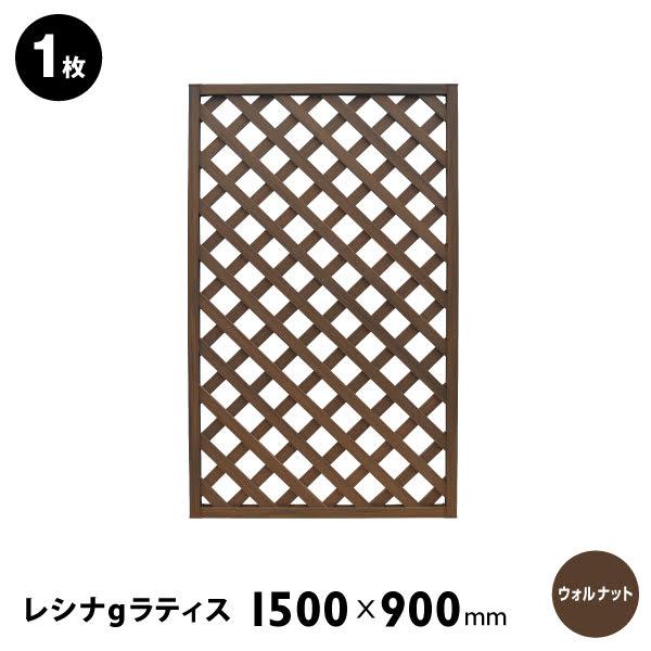 ウッドプララティス 1500×900mm ウォールナット