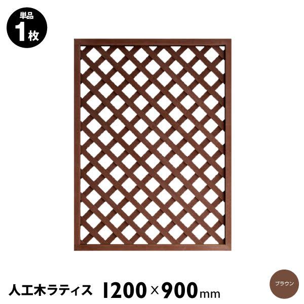 人工木ラティスフェンス1290 1200×900mm ブラウン ラティス 目隠し フェンス 園芸 ガーデニング 人工木 防腐 樹脂