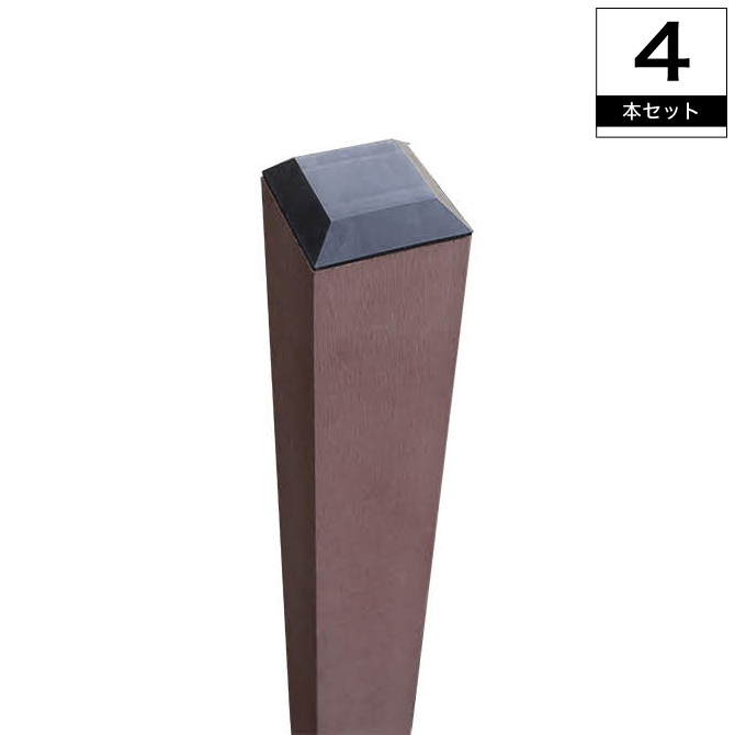 人工木60角ポスト2100 ブラウン 4本セット